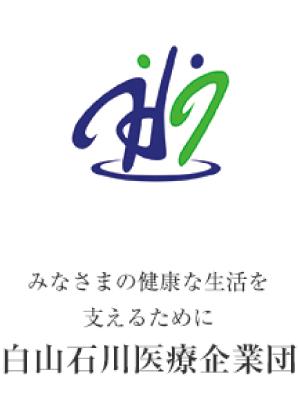 白山石川医療企業団