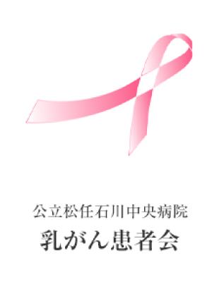乳がん患者会