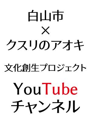 白山市×クスリのアオキ文化創生プロジェクトYouTubeチャンネル